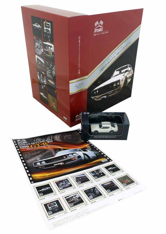 nissan-a-great-car-collection-frame-stamp-set-skyline-2000gt-r-edition-sales-start20160305-11