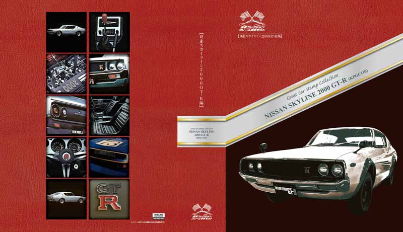 nissan-a-great-car-collection-frame-stamp-set-skyline-2000gt-r-edition-sales-start20160305-2