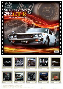 nissan-a-great-car-collection-frame-stamp-set-skyline-2000gt-r-edition-sales-start20160305-8