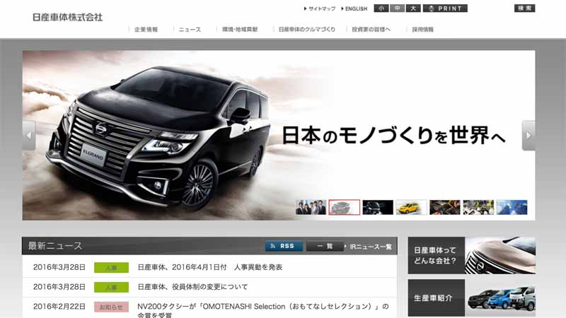 nissan-shatai-change-the-officer-system20160329-1