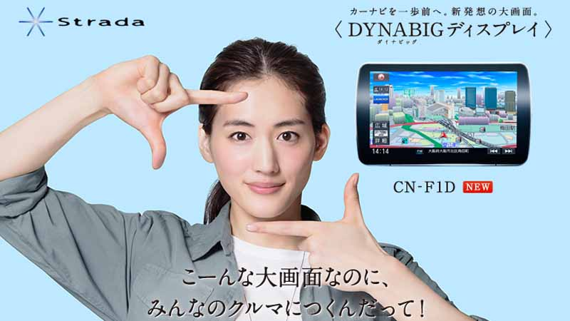 panasonic-sd-car-navigation-station-strada-cn-f1d-of-9v-type-screen-sale20160331-1