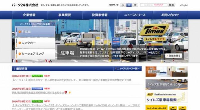 パーク24、新本社建設に向けて新日鉄興和不動産と事業用定期借地権設定で合意