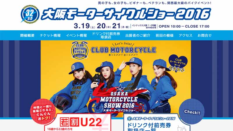 realistic-car-charm-appeared-in-the-jaf-booth-of-osaka-motorcycle-show-2016-0313-5