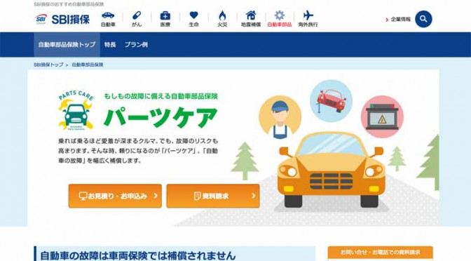 sbi-insurance-handling-the-start-of-the-auto-parts-insurance20160313-1
