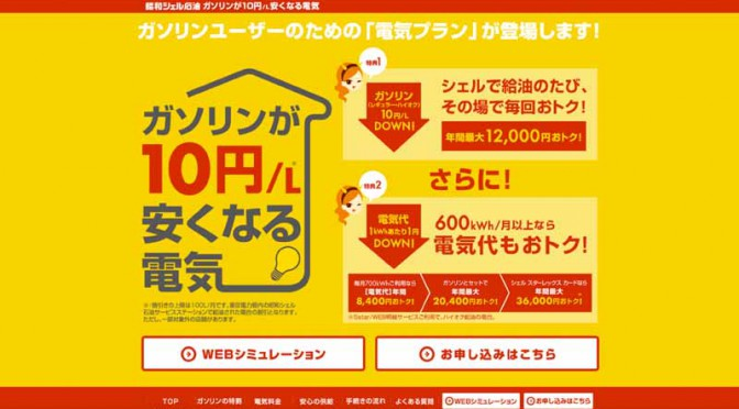 showa-shell-sekiyu-kk-a-home-for-new-electricity-price-plan-gasoline-is-10-yen-l-cheaply-made-electricity-sales-start20160312-1