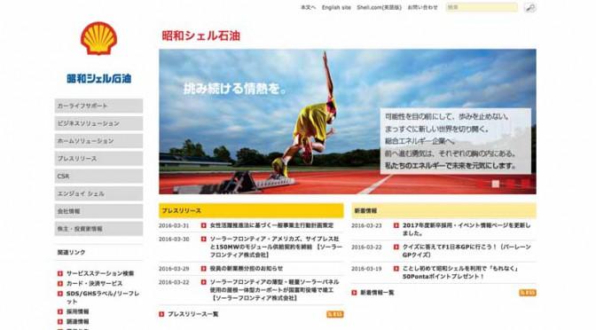昭和シェル石油、中央研究所50周年記念式典を開催