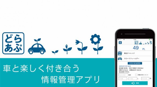 soft-99-car-and-happily-mingle-information-management-application-doraapu-ver-2-0-delivery-start20160328-1
