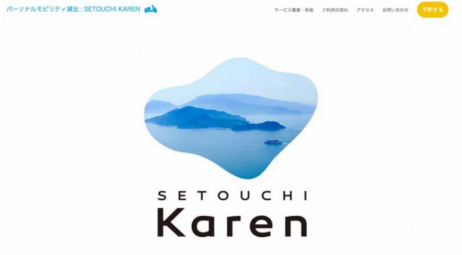 softbank-iot-start-of-the-project-for-personal-mobility-starting-with-setouchi-karen-in-kagawa-prefecture20160320-1