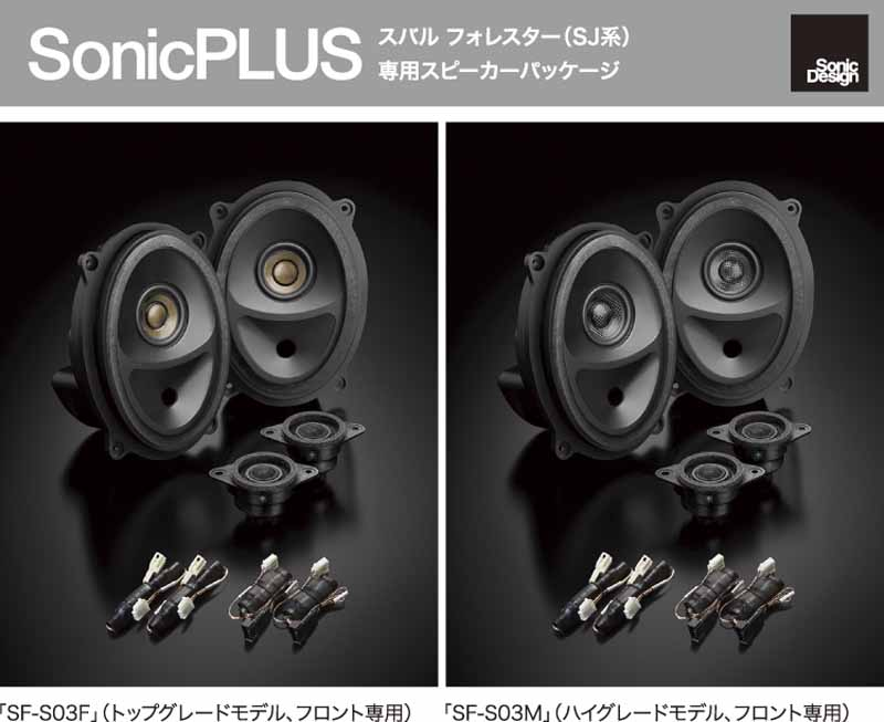 sonic-design-speaker-package-sonicplus-of-subaru-vehicles-only-8-new-released-models20160305-dor2