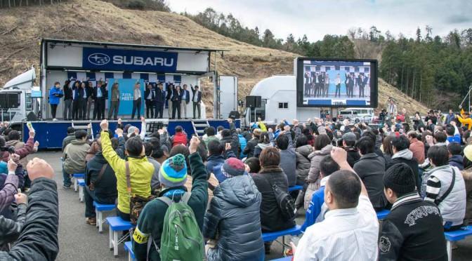 スバル、富士重の歴史上初となる公式ファン・ミーティングを開催。成功裏に終える