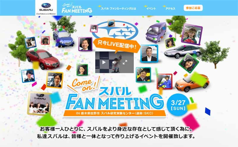 subaru-held-the-official-fan-meeting-that-becomes-a-history-over-the-first-of-fuji-heavy-industries-finish-successfully20160328-20