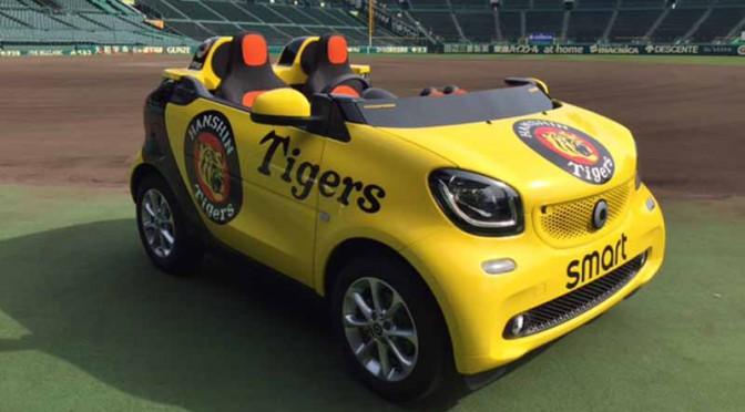 新型「スマート フォーツー」、阪神甲子園球場のリリーフカーとして導入