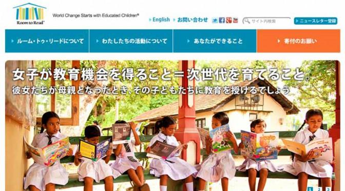 東京海上日動、国際NGOルーム・トゥ・リードへ10万ドルの寄付金拠出