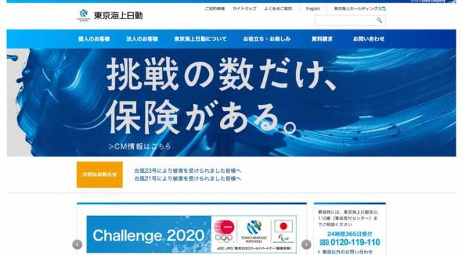 東京海上日動火災保険、シェアリングエコノミーに対応した自動車保険を業界初販売へ