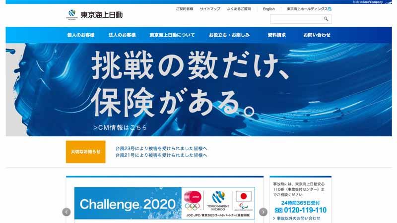 tokio-marine-nichido-fire-insurance-sale-of-private-revenue-passenger-transport-operators-for-car-insurance-20160312-1