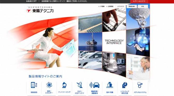 東陽テクニカ、自動車ホイール/エンジン挙動計測システムを販売開始