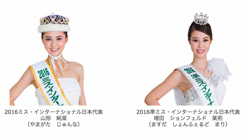 toyota-nationwide-green-campaigns-featuring-the-miss-international20160330-2