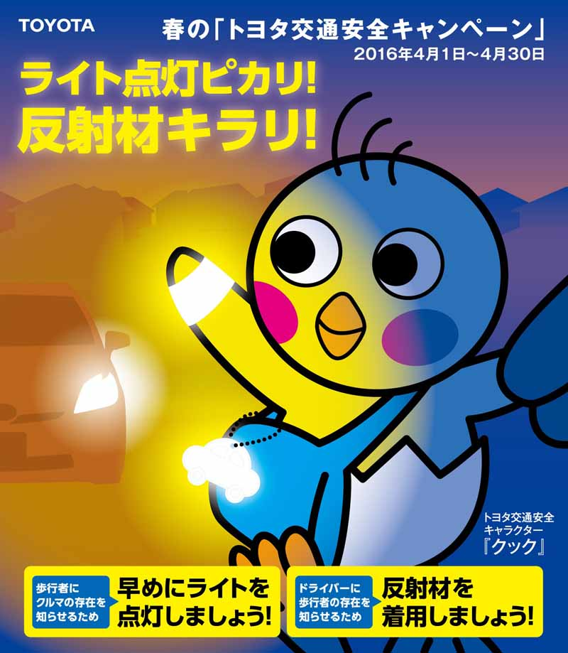 toyota-toyota-traffic-safety-campaign-of-spring-practice20160317-1