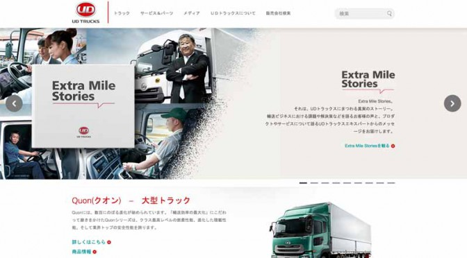 ud-trucks-announced-a-global-sales-in-2015-the-company-brand-vehicle20160323-1