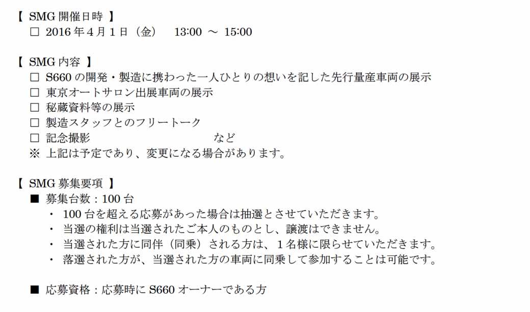 yachiyo-industry-s660-meet-and-greet-held20160305-1
