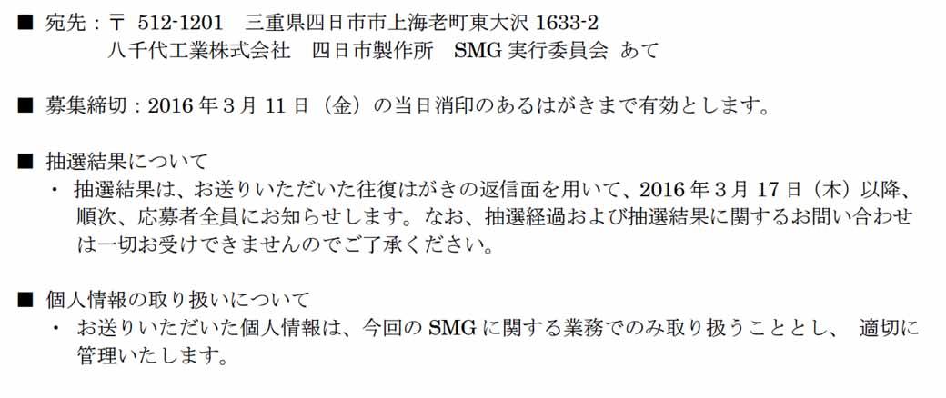 yachiyo-industry-s660-meet-and-greet-held20160305-2