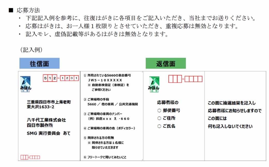 yachiyo-industry-s660-meet-and-greet-held20160305-3