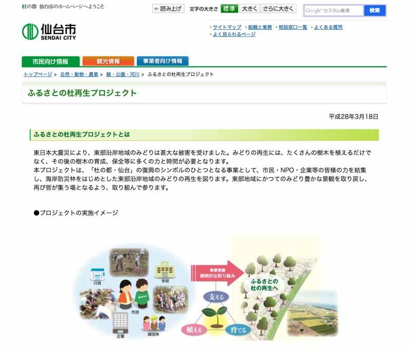 yanase-participated-in-the-commemorative-tree-planting-of-sendai-forest-regeneration-project-of-furusato20160330-4