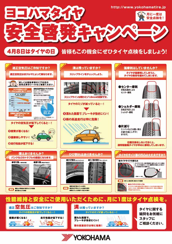 yokohama-tires-a-safety-awareness-campaign-of-spring-practice20160328-1