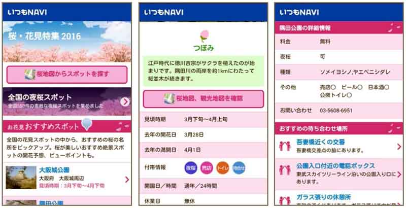 zenrin-always-in-the-navi-started-providing-of-cherry-blossom-viewing-feature-2016-nationwide-1064-20160312-1
