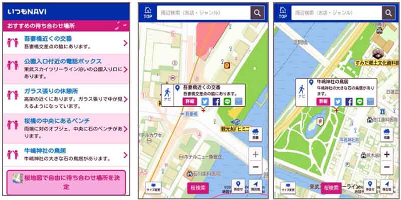 zenrin-always-in-the-navi-started-providing-of-cherry-blossom-viewing-feature-2016-nationwide-1064-20160312-3