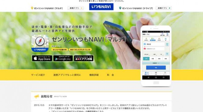 zenrin-always-in-the-navi-started-providing-of-cherry-blossom-viewing-feature-2016-nationwide-1064-20160312-4