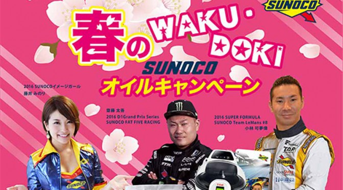 japan-sun-oil-waku-·-doki-sunoco-oil-campaign-of-spring-implementation20160404-3