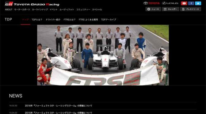 2016-formula-toyota-racing-school-held20160403-1
