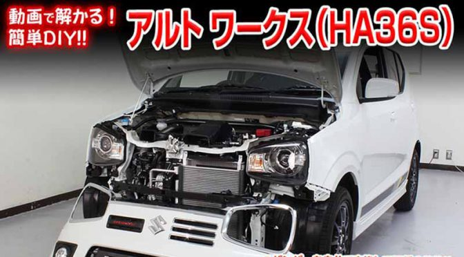 to-car-diy-maintenance-dvd-of-the-total-20000-sales-appeared-for-alto-turbo-rs-·-alto-works20160416-9