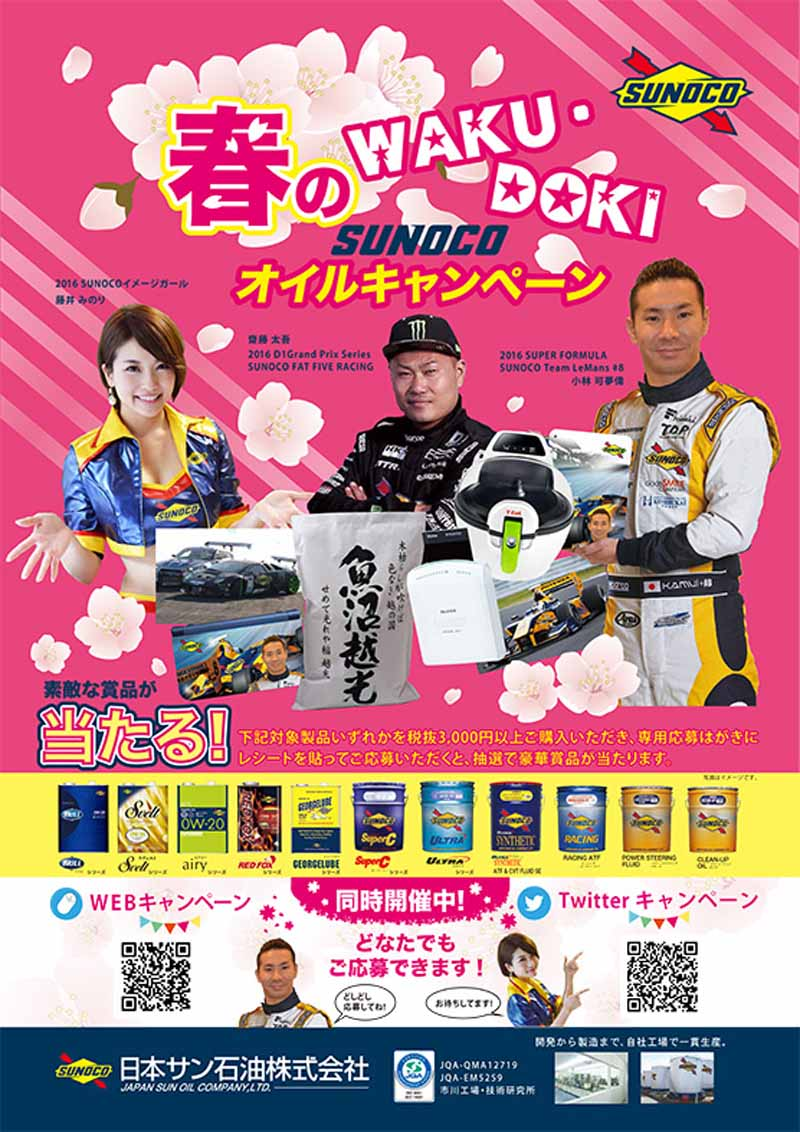 japan-sun-oil-waku-·-doki-sunoco-oil-campaign-of-spring-implementation20160404-2