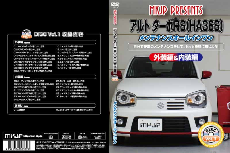 to-car-diy-maintenance-dvd-of-the-total-20000-sales-appeared-for-alto-turbo-rs-·-alto-works20160416-5
