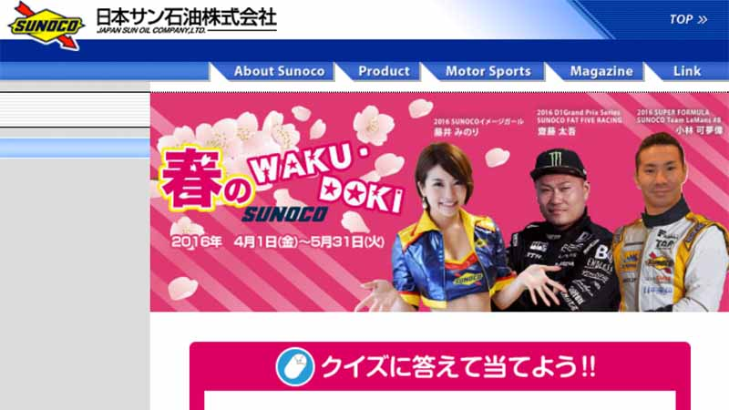 japan-sun-oil-waku-·-doki-sunoco-oil-campaign-of-spring-implementation20160404-1