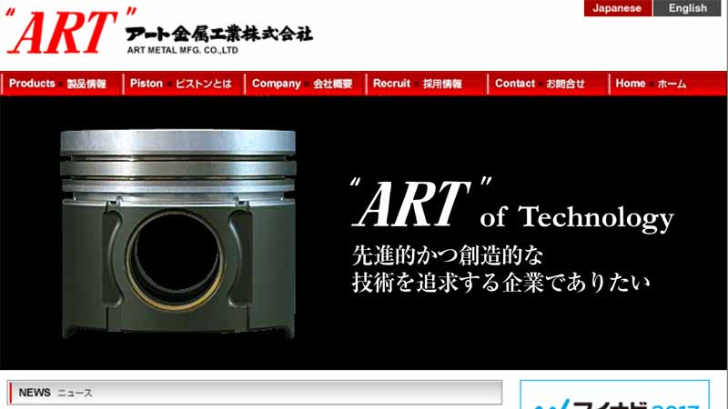 aisin-seiki-and-art-metal-entered-into-a-basic-agreement-on-management-integration20160420-2