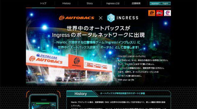 スマートフォン用ゲームアプリ「Ingress」にオートバックス全店舗が仮想登場