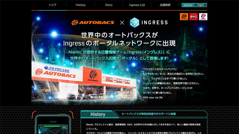 autobacs-all-stores-virtual-appeared-in-the-smartphone-game-app-ingress20160427-3