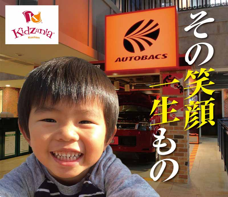 autobacs-members-only-invitation-children-of-the-city-of-leading-role-invited-280-set-to-kidzania-koshien20160408-1