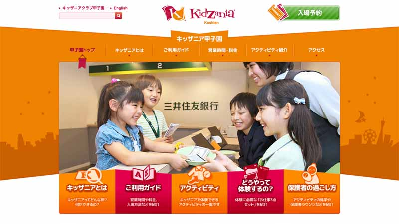 autobacs-members-only-invitation-children-of-the-city-of-leading-role-invited-280-set-to-kidzania-koshien20160408-2