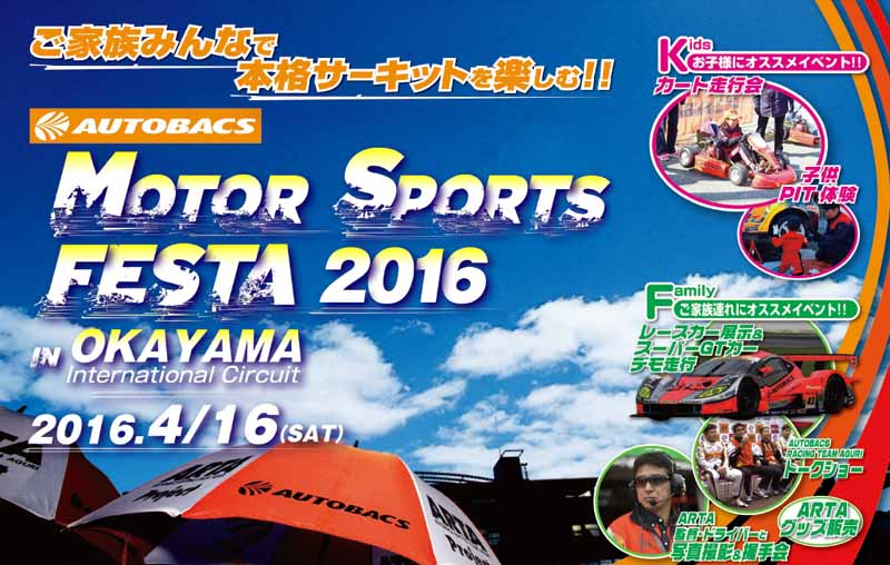 autobacs-motor-sports-festa-in-okayama-international-circuit-held20160407-1