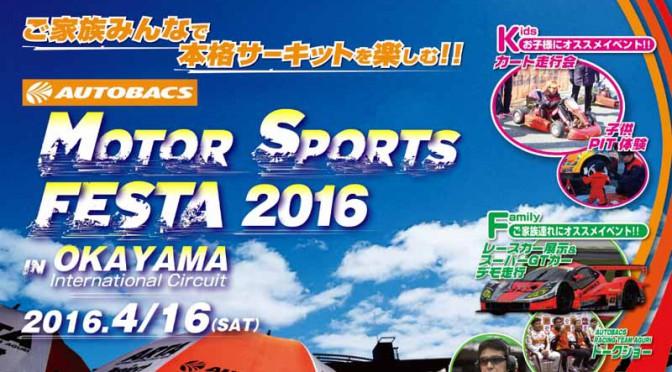 autobacs-motor-sports-festa-in-okayama-international-circuit-held20160407-2