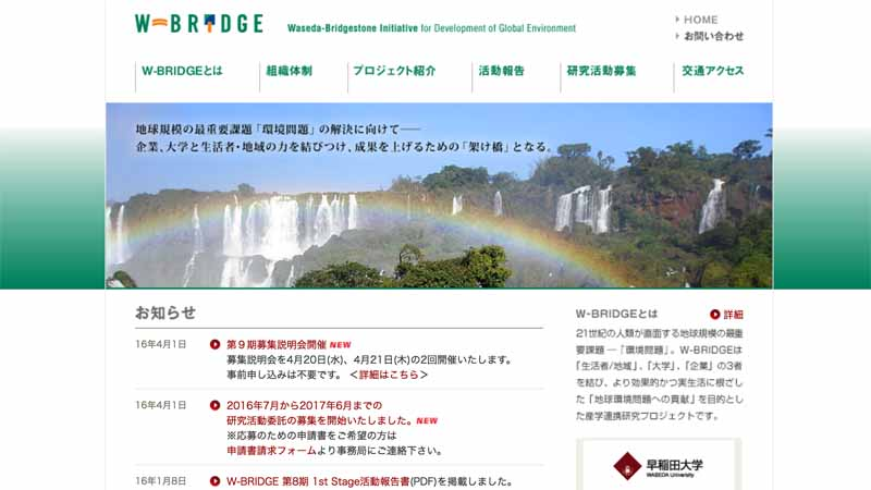 bridgestone-and-waseda-university-the-start-of-the-recruitment-w-bridge-research-contractors20160408-1