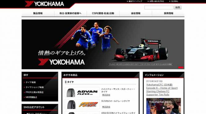 横浜ゴム、企業WEBサイトのドメインを「y-yokohama.com」に変更