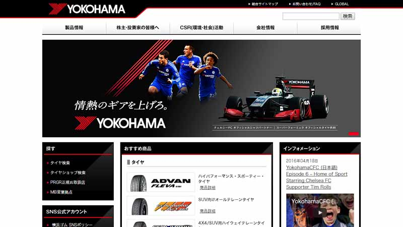 changes-yokohama-rubber-the-domain-of-the-company-web-site-to-y-yokohama-com20160427-1