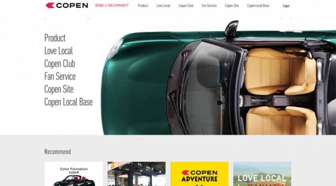 ダイハツ、軽オープンスポーツカー「コペン」を一部改良。外・内装の選択肢を拡大