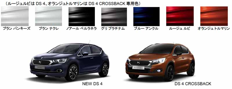 ds-brand-launched-the-new-ds4-ds4-crossback20160401-20