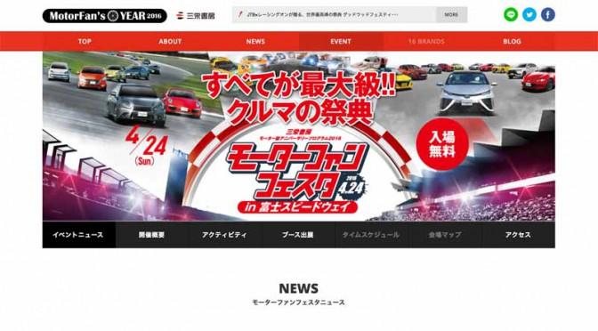 exhibitors-volkswagen-the-motor-fan-festa-in-fuji-speedway20160407-1